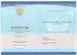 Купить диплом колледжа в Москве Купить диплом об окончании колледжа Диплом колледжа 2014 2015г ГОЗНАК