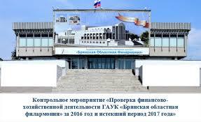 Контрольно счетная палата Брянской области приняла участие в  obr comit 05 12 17