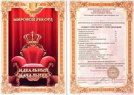 Диплом гигант мировой рекорд Идеальный начальник купить в  samiy prikolniy gramota direktoru