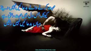 Design Urdu Poetry Online Mohabbat Karne Bad Dua Shayari In Urdu Images