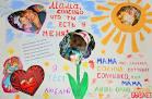 Плакаты для поздравления мамы своими руками