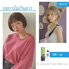 ผมสนไมเกนคาง จะซอย จะสไลด 1 Nigao Thailand นกา