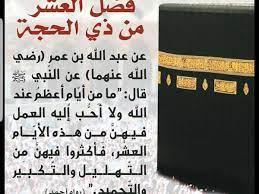 صيام العشر من ذي الحجة فضلها وحكمها وما صحة حديث زوجة النبي عن عدم صيامهم