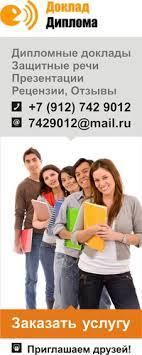 Защита диплома Готовимся вместе ВКонтакте Защита диплома 2017 2018