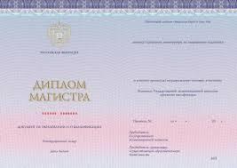 Каталог дипломов Магазин дипломов Диплом магистра с 2014 года