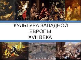 Реферат Культура Европы в xvii xviii веках  Европа в 17 веке реферат