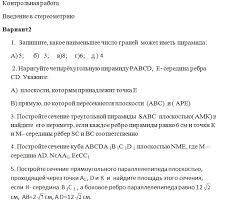 Примеры контрольных работ © Сайт учителей математики СШ  Примеры контрольных работ