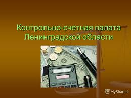 Презентация на тему Контрольно счетная палата Ленинградской  1 Контрольно счетная палата Ленинградской области