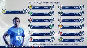 """نادي الهلال السعودي on Twitter: """"جدول مباريات فريق #الهلال الأول لكرة القدم  في بطولة دوري عبداللطيف جميل للمحترفين لموسم 2016 - 2017… """""""