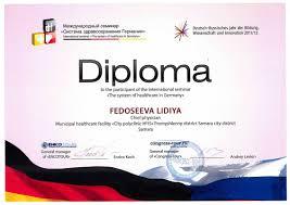 Награды Самарская городская клиническая поликлиника № Диплом участника международного семинара Система здравоохранения в Германии