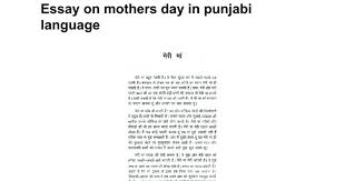 essay on mothers day in punjabi language google docs