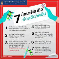 7 ข้อ เตรียมตัวก่อนฉีดวัคซีน