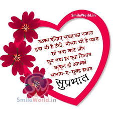 good morning love messages for girlfriend hindi. And Good Morning Love Messages For Girlfriend Hindi