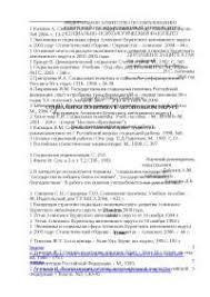 Социальная политика в Агинском Бурятском автономном округе диплом  Социальная политика в Агинском Бурятском автономном округе диплом по социологии скачать бесплатно социальное социальные защита развитие