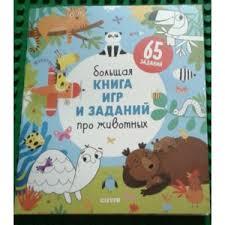 Большая <b>книга</b> игр и <b>заданий</b> про животных. Издательство <b>Clever</b>