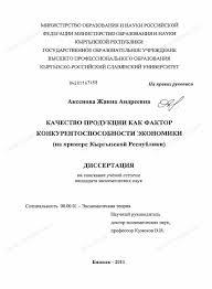 Диссертация на тему Качество продукции как фактор  Диссертация и автореферат на тему Качество продукции как фактор конкурентоспособности экономики