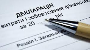 Депутата Біловодського району притягнуто до відповідальності за умисне неподання електронної декларації про суттєві зміни у майновому стані