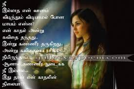 tamil es about life and love sad love es in tamil for him hq images
