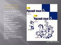 Презентация на тему Отзывы учителей русского языка и литературы  2 Русский язык