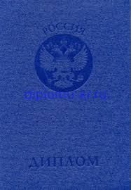 Купить диплом бакалавра в Красноярске диплом с доставкой Купить диплом бакалавра в Красноярске подлинный документ с бесплатной доставкой
