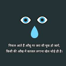 Quotes Hindi Hindi Quotes Words Shayri Love Pyaar Eyes Kajal