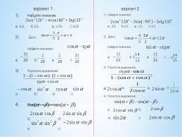 Презентация по алгебре и начала анализа Тригонометрические  вариант 1 1 Найдите значение а 2 5 б 5