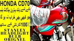 2018 honda 70cc. unique 2018 thumbnail honda cd 70 new stanley headlight bulb full review on pk bikes for 2018 honda 70cc