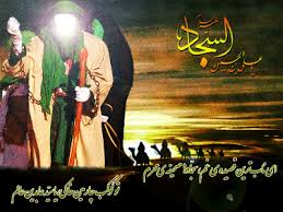 Image result for امام سجاد