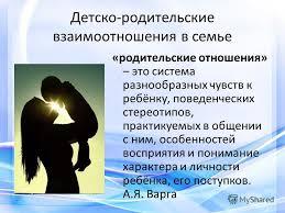 Презентация на тему Департамент общего образования Томской  6 Детско родительские взаимоотношения