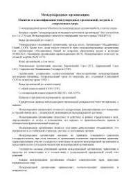 Реферат на тему Международные организации docsity Банк Рефератов Реферат на тему Международные организации