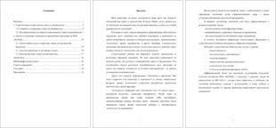 Анализ затрат Теоретические основы анализа затрат на производство  анализ затрат теоретические основы анализа затрат на производство курсовая по экономике и организации производства