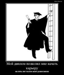 Демотиватор Мой диплом позволил мне начать карьеру Мой диплом позволил мне начать карьеру Демотиваторы