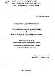 Диссертация на тему Исполнительное производство в английском и  Диссертация и автореферат на тему Исполнительное производство в английском и российском праве dissercat