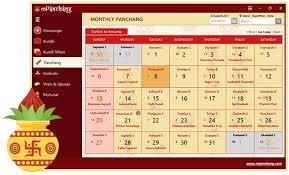 Kundli Free Janam Kundali Making Software By Date Of Birth