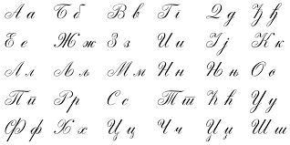Cyrillic Chart Best Cyrillic Alphabet Chart Quote Images Hd Free