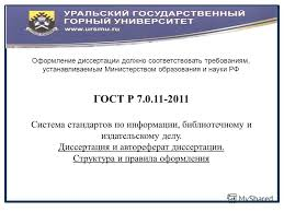 Требование к списку литературы по диссертации Коллекция картинок Список литературы по бухгалтерскому учету
