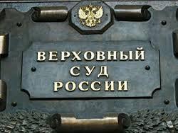 Верховный Суд разъяснил право аспиранта на отпуск во время защиты  Верховный Суд РФ