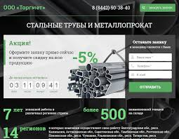 Компания ДжинВеб • Портфолио Портфолио сайтов Лендинг  ООО Торгмет