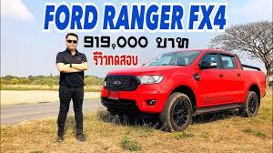 แรงมั้ย FORD RANGER FX4 ค่าตัว 919,000 บาท แต่งหล่อ แต่เครื่องเก่านะ!! -  YouTube