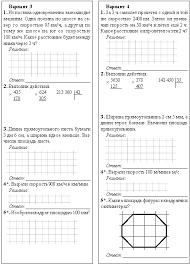 Контрольная работа класс математика традиционная школа  Категория Математика 4