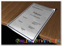 Как правильно оформить титульный лист реферата и доклада образец Как оформить титульный лист доклада