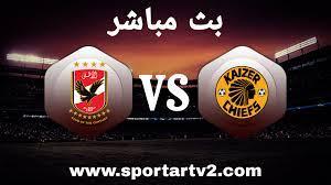 بث مباشر نهائي افريقيا| مشاهدة مباراة الاهلي وكايزر تشيفز مباشر اليوم  17-7-2021 المارد الأحمر