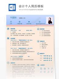 Accounting Resume Template Powerpoint Template Slide Theme