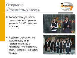Презентация на тему Полугодовой отчет О деятельности и  8 Торжественную