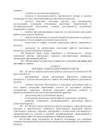 polozhenie o kursovykh i diplomnykh rabotakh  дипломной работы дипломного проекта 15