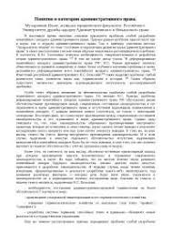 Конституционное право Украины как отрасль права реферат по праву  Понятия и категории административного права реферат по праву скачать бесплатно правовые юрист объекты административно правовые