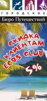 Отчет по практике Компания ecos club Тюмень Контрольные  rambler s top100