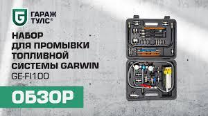 <b>Набор</b> для промывки <b>топливной системы</b> Garwin GE-FI100 ...