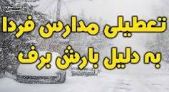 نتیجه تصویری برای تعطیلی مدارس و دانشگاه ها دوشنبه 5 اسفند 98