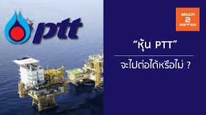 PTT จะไปต่อได้หรือไม่ ?
